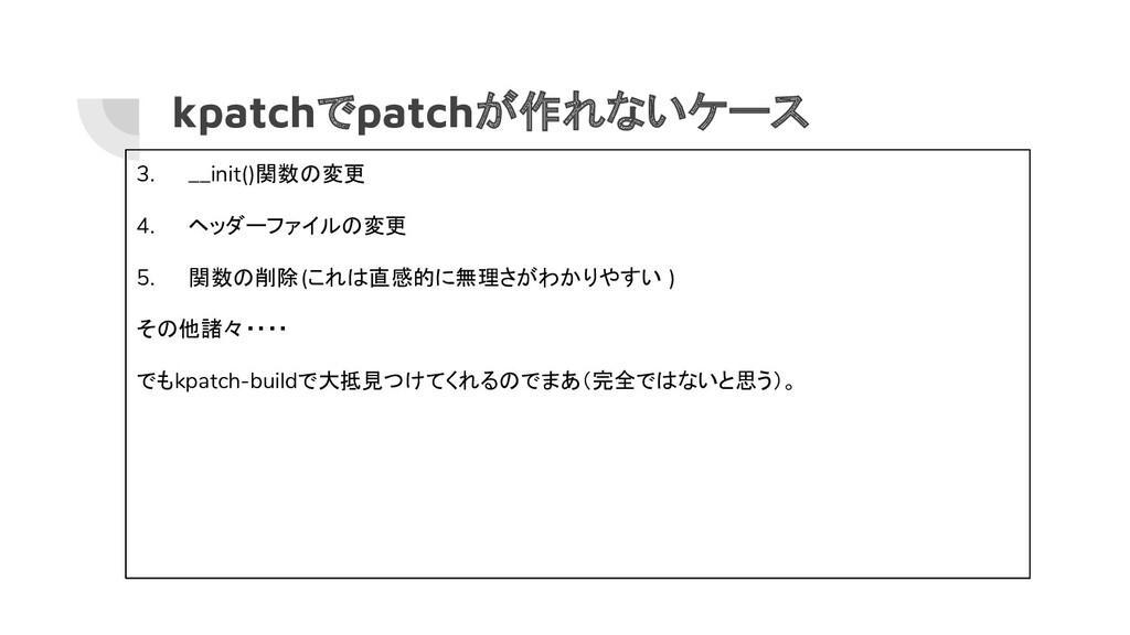 kpatchでpatchが作れないケース 3. __init()関数の変更 4. ヘッダーファ...