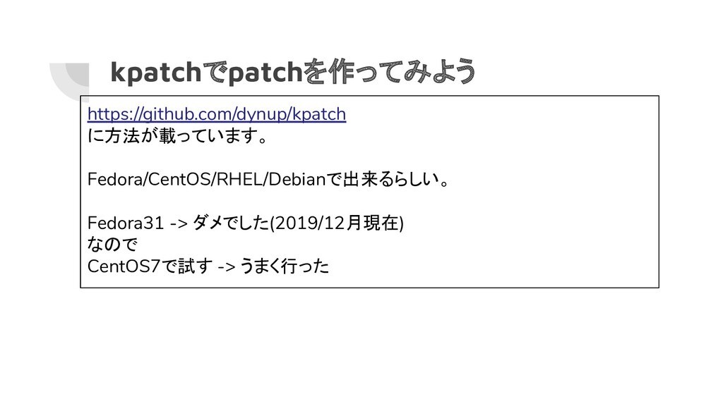 kpatchでpatchを作ってみよう https://github.com/dynup/kp...