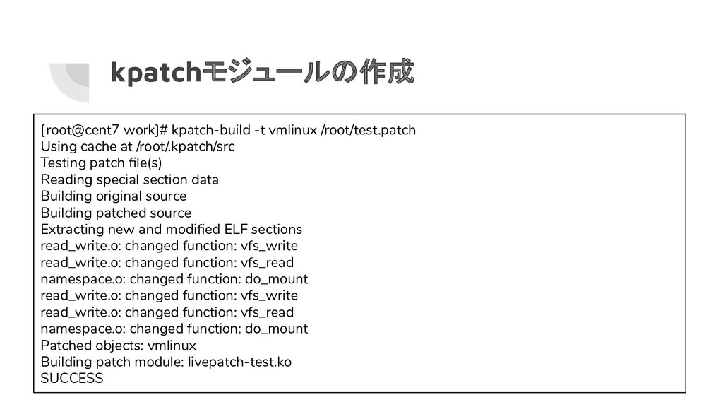 kpatchモジュールの作成 [root@cent7 work]# kpatch-build ...