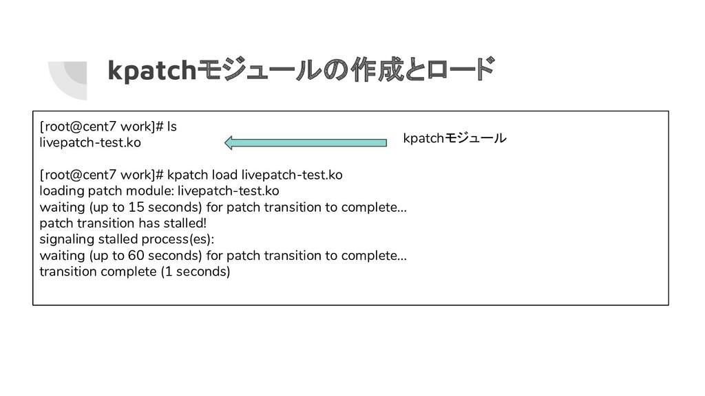 kpatchモジュールの作成とロード [root@cent7 work]# ls livepa...