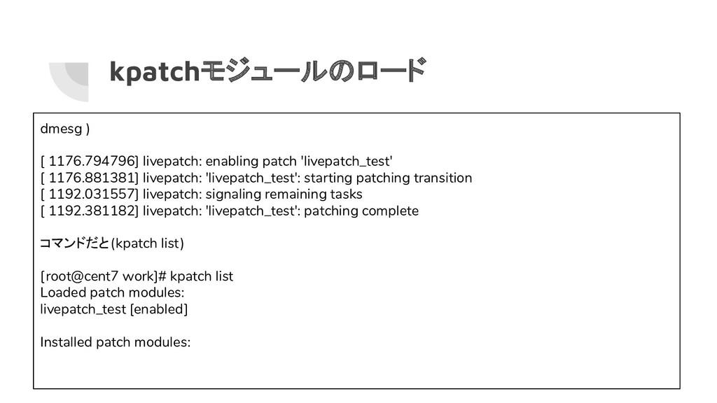kpatchモジュールのロード dmesg ) [ 1176.794796] livepatc...
