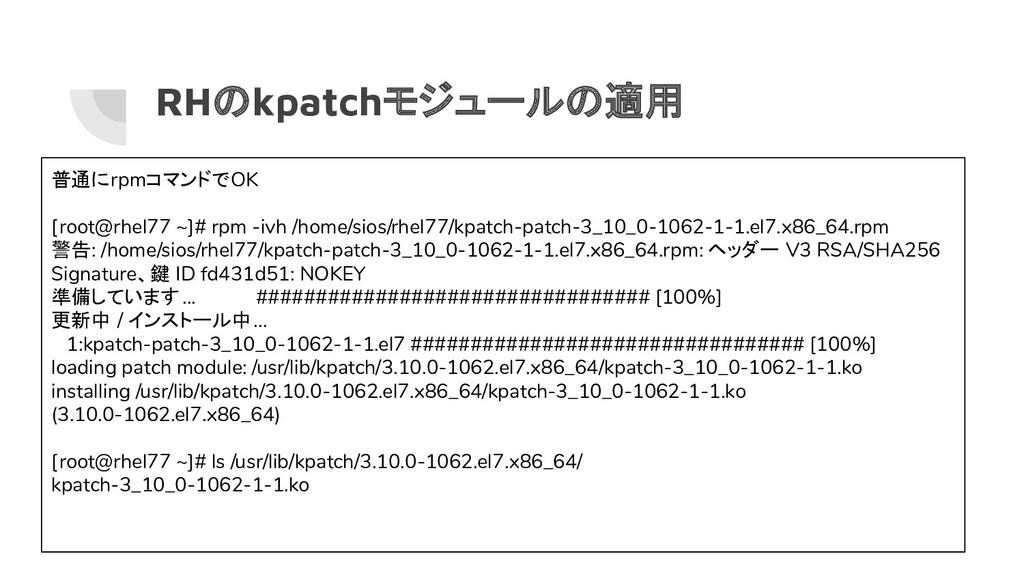 RHのkpatchモジュールの適用 普通にrpmコマンドでOK [root@rhel77 ~]...