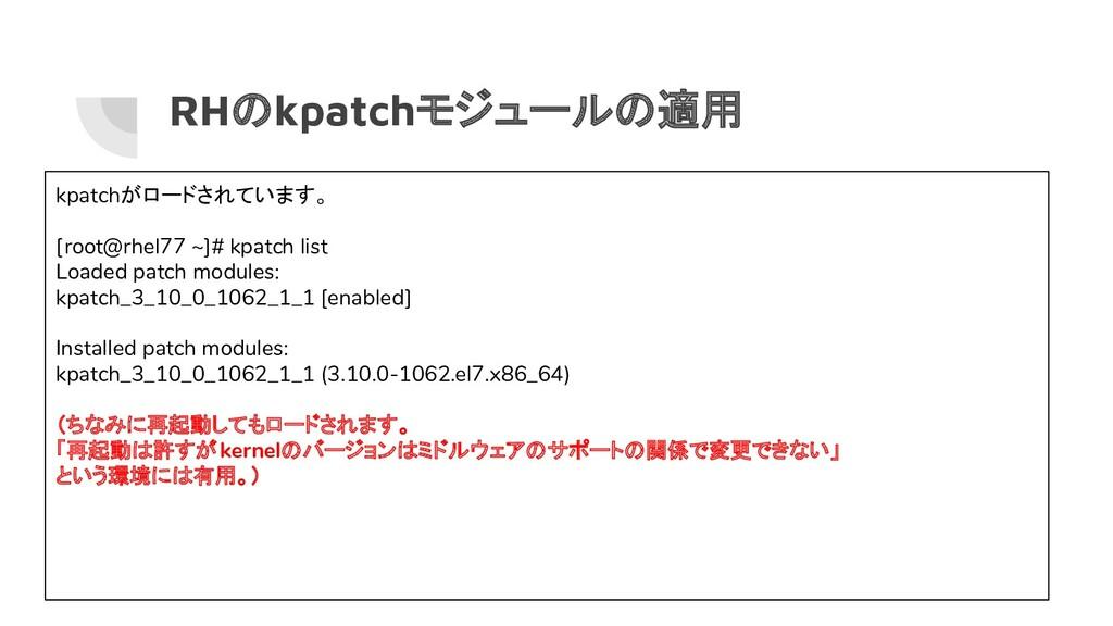 RHのkpatchモジュールの適用 kpatchがロードされています。 [root@rhel7...