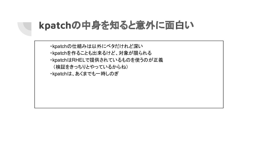 kpatchの中身を知ると意外に面白い ・kpatchの仕組みは以外にベタだけれど深い ・kp...