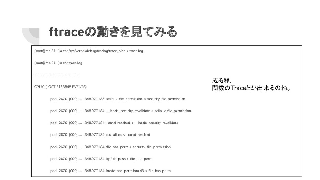 ftraceの動きを見てみる [root@rhel81 ~]# cat /sys/kernel...
