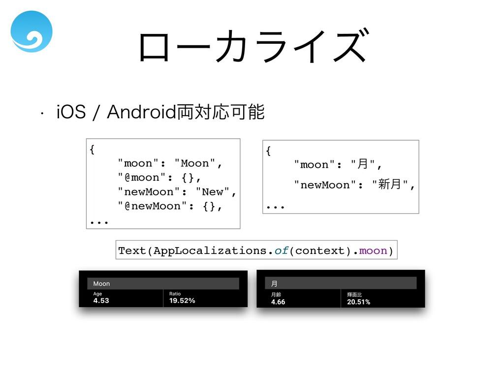 """ϩʔΧϥΠζ w J04""""OESPJE྆ରԠՄ { """"moon"""": """"݄"""", """"new..."""