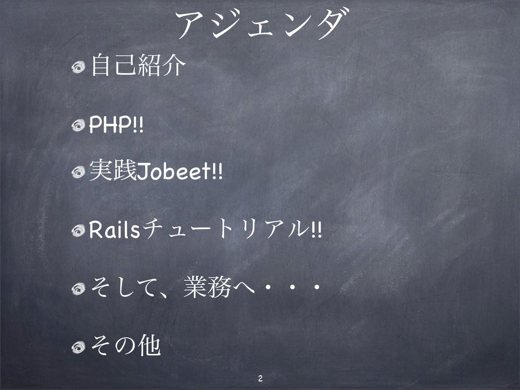 ΞδΣϯμ ࣗݾհ PHP!! ࣮ફJobeet!! RailsνϡʔτϦΞϧ!! ͦͯ͠ɺ...