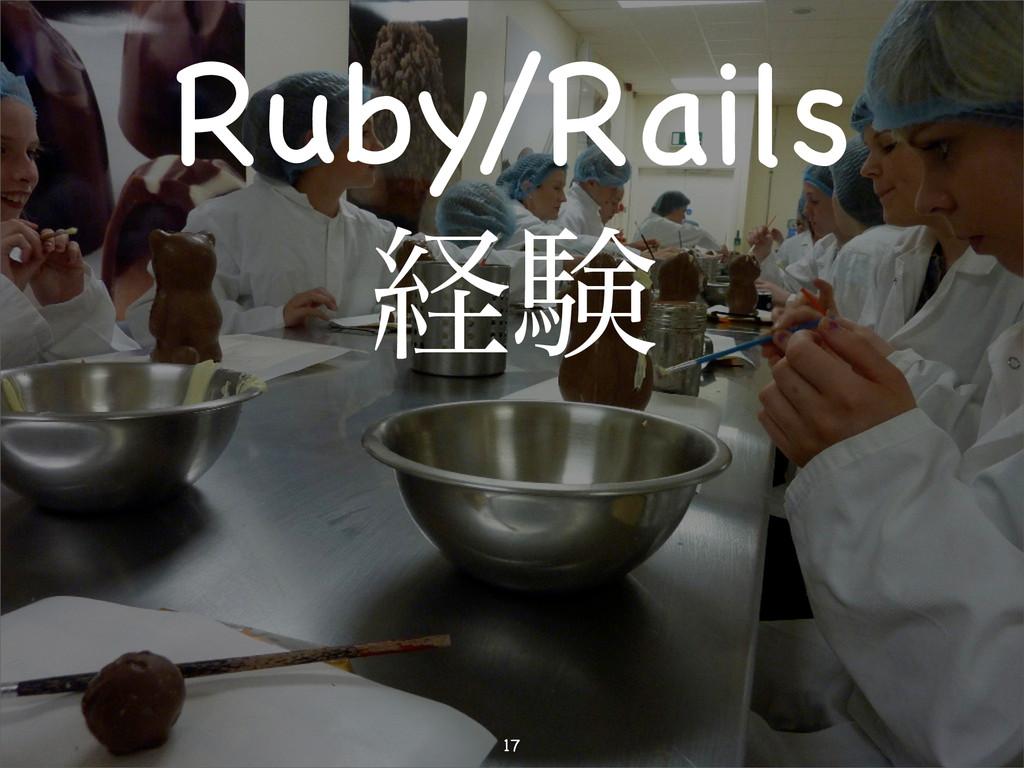 Ruby/Rails ܦݧ 17