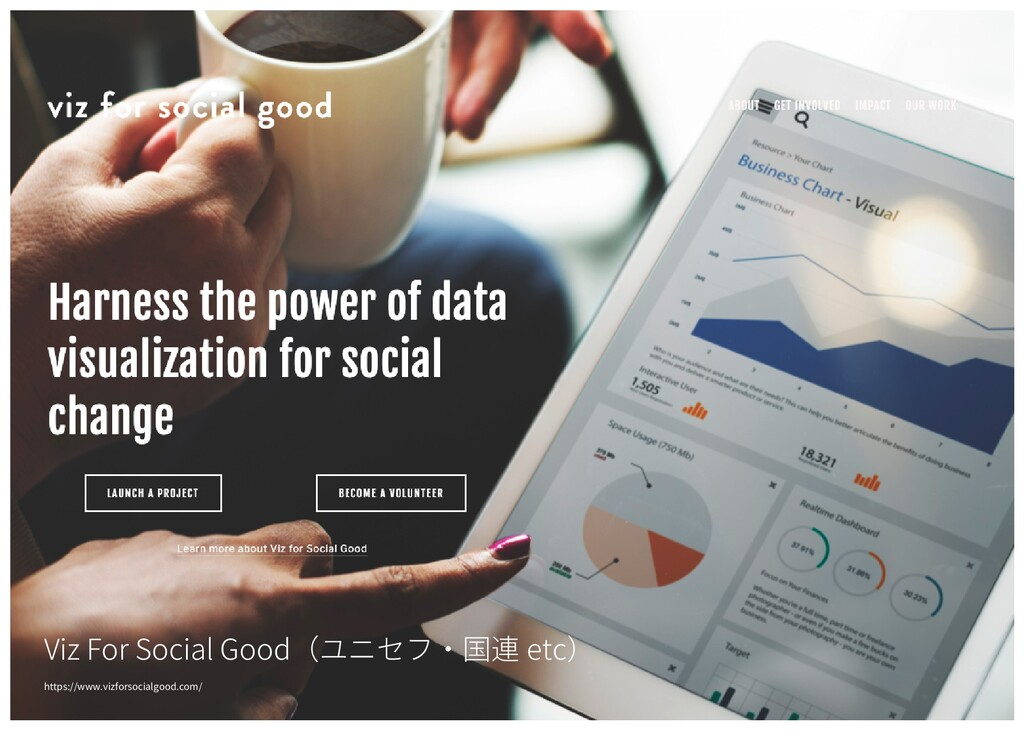 Viz For Social Good(ユニセフ・国連 etc) https://www.vi...