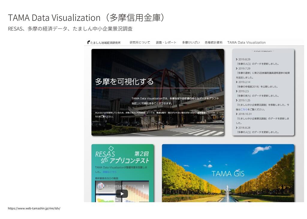 TAMA Data Visualization(多摩信用金庫) RESAS、多摩の経済データ、...