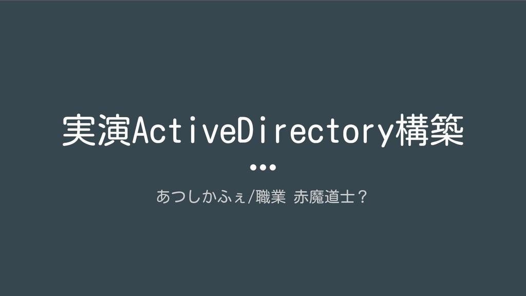 実演ActiveDirectory構築 あつしかふぇ/職業 赤魔道士?