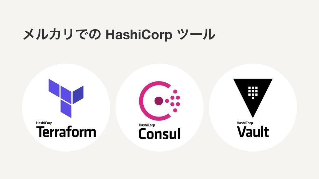 ϝϧΧϦͰͷ HashiCorp πʔϧ