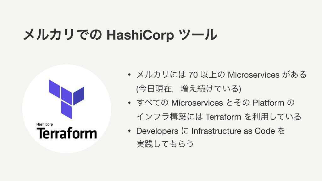 ϝϧΧϦͰͷ HashiCorp πʔϧ • ϝϧΧϦʹ 70 Ҏ্ͷ Microservi...