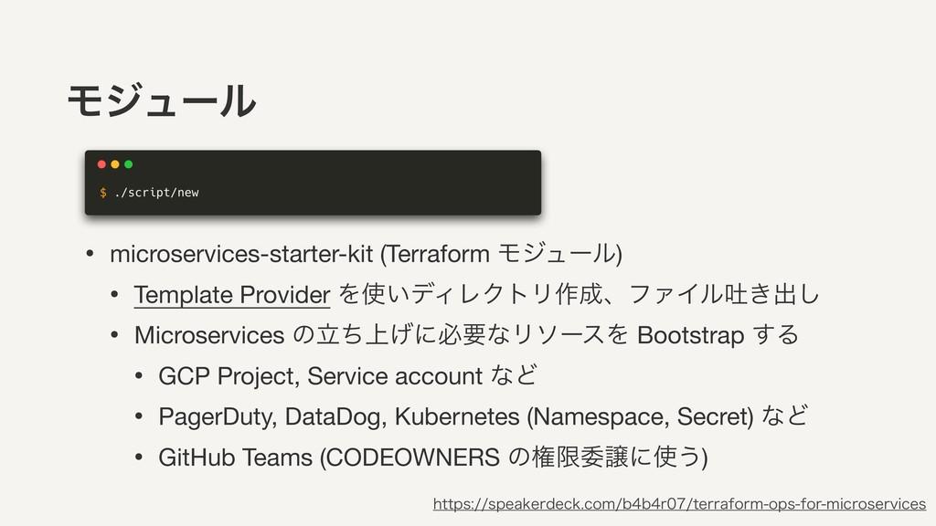 Ϟδϡʔϧ • microservices-starter-kit (Terraform Ϟδ...