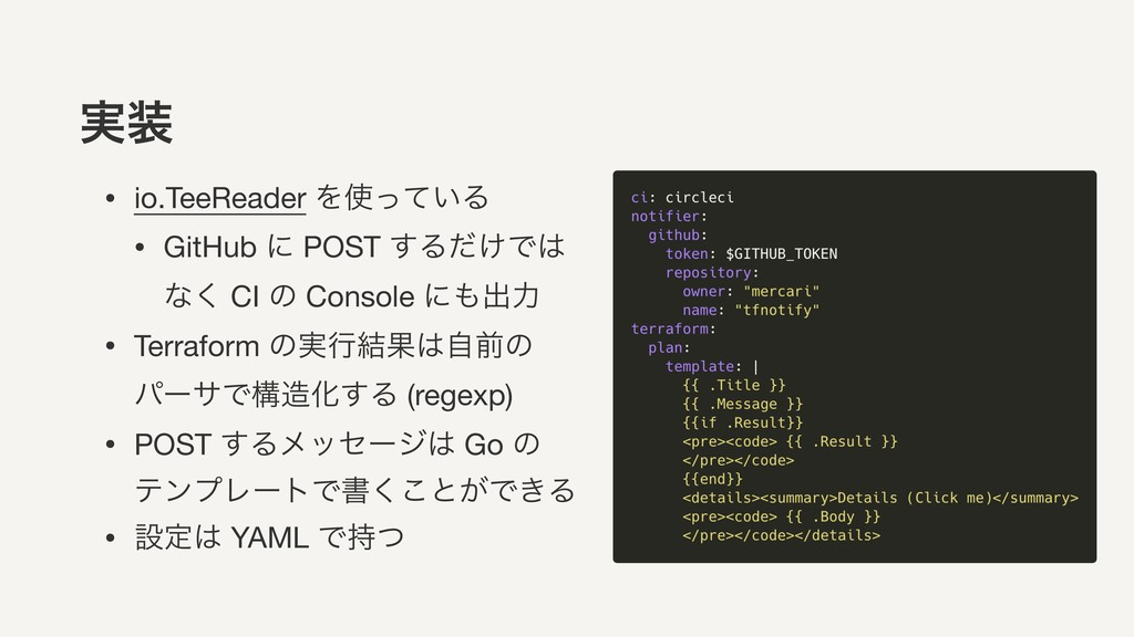 ࣮ • io.TeeReader Λ͍ͬͯΔ  • GitHub ʹ POST ͢Δ͚ͩͰ...