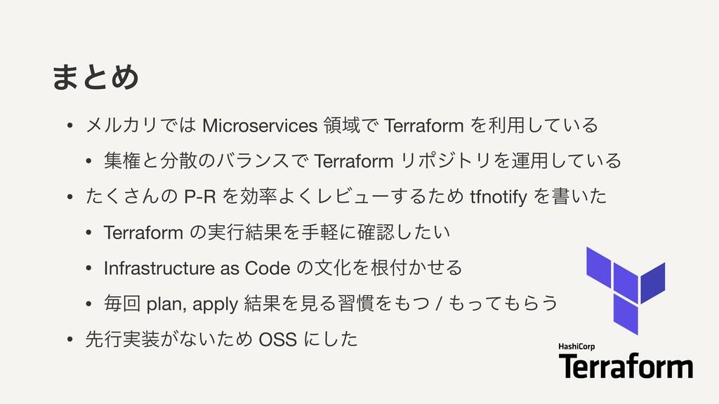 ·ͱΊ • ϝϧΧϦͰ Microservices ྖҬͰ Terraform Λར༻͍ͯ͠...