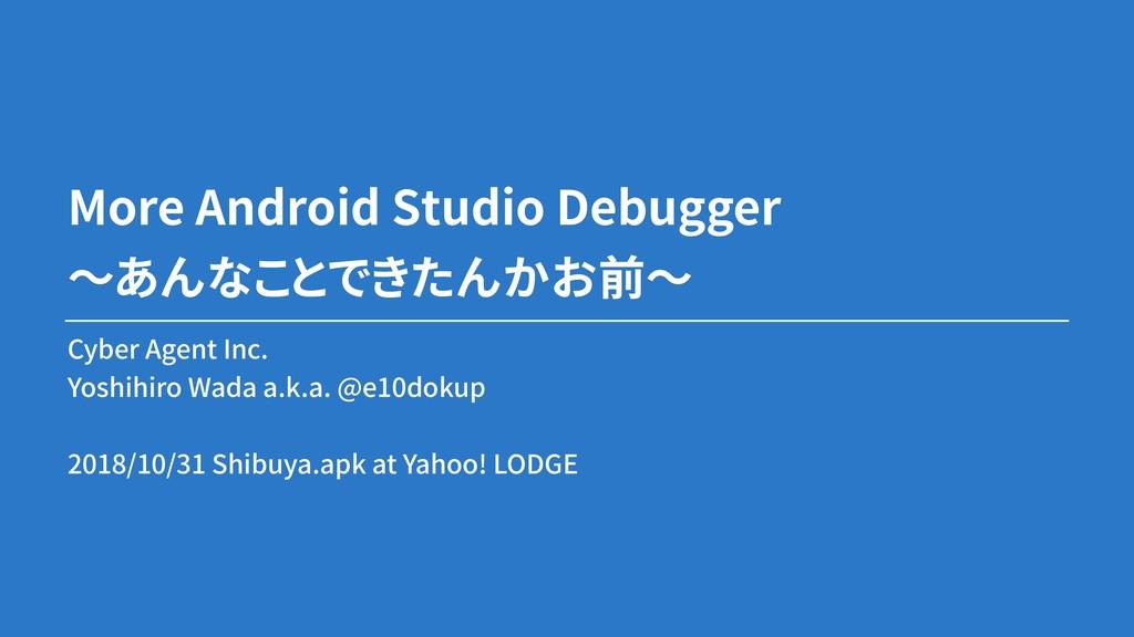 More Android Studio Debugger 〜あんなことできたんかお前〜 Cyb...
