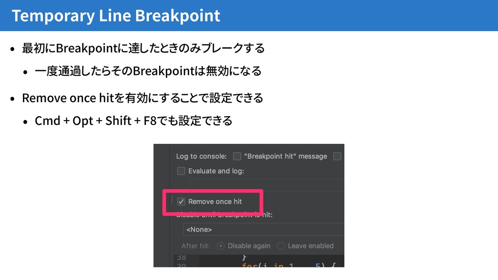 Temporary Line Breakpoint • 最初にBreakpointに達したとき...