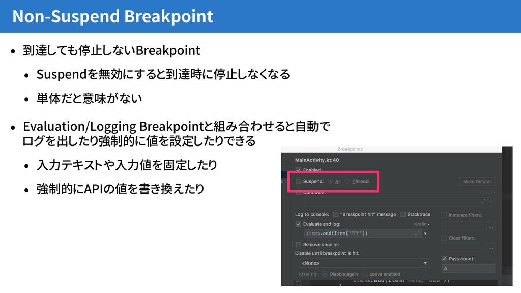 Non-Suspend Breakpoint • 到達しても停止しないBreakpoint •...