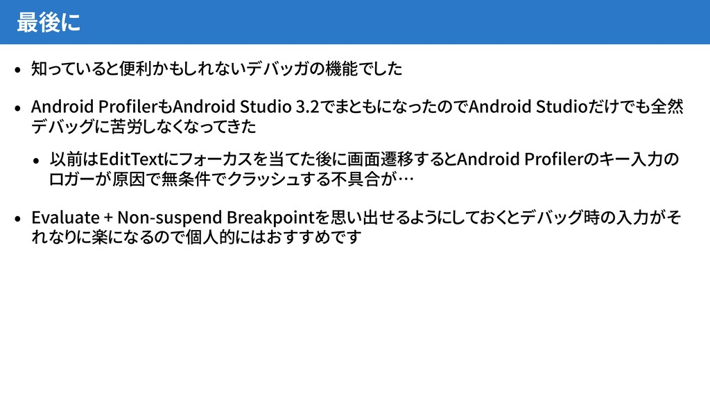 最後に • 知っていると便利かもしれないデバッガの機能でした • Android Profile...