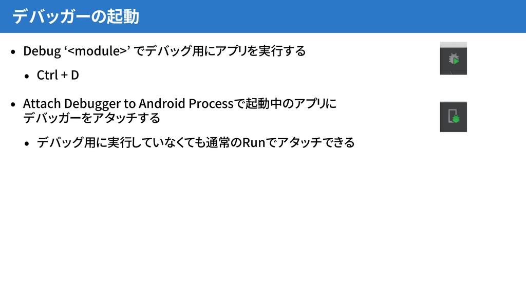 デバッガーの起動 • Debug '<module>' でデバッグ用にアプリを実行する • C...