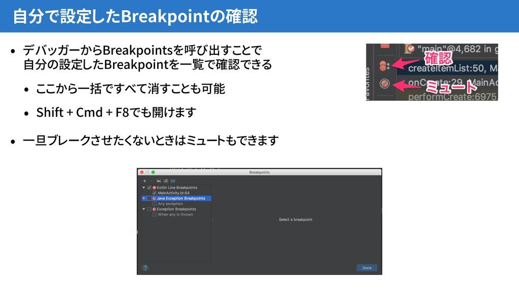自分で設定したBreakpointの確認 • デバッガーからBreakpointsを呼び出すこ...