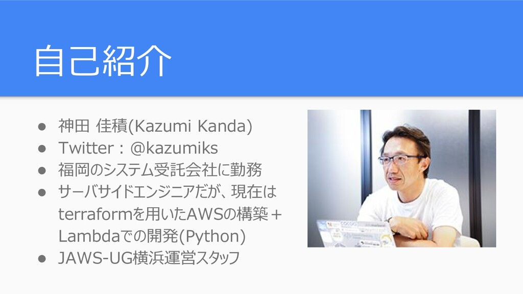自己紹介 ● 神田 佳積(Kazumi Kanda) ● Twitter:@kazumiks ...