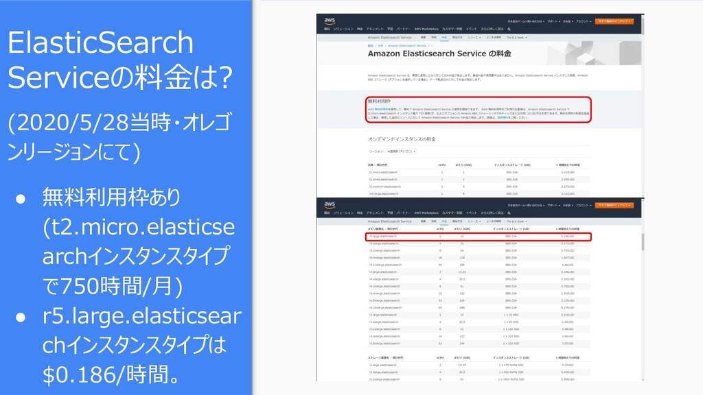 ElasticSearch Serviceの料金は? (2020/5/28当時・オレゴ ンリー...