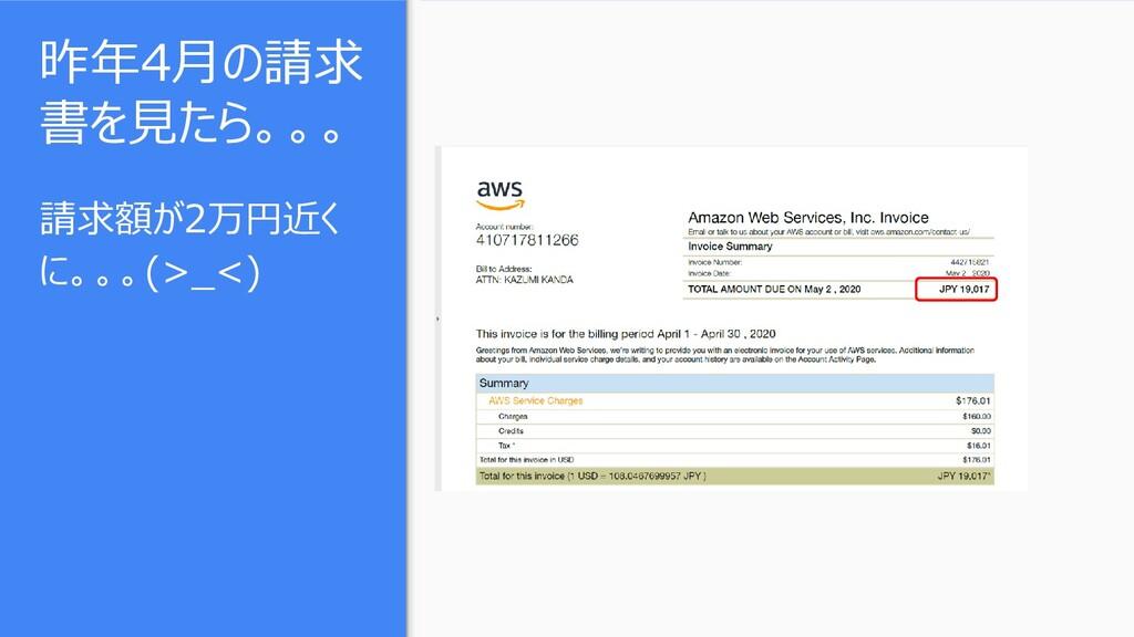 昨年4月の請求 書を見たら。。。 請求額が2万円近く に。。。(>_<)