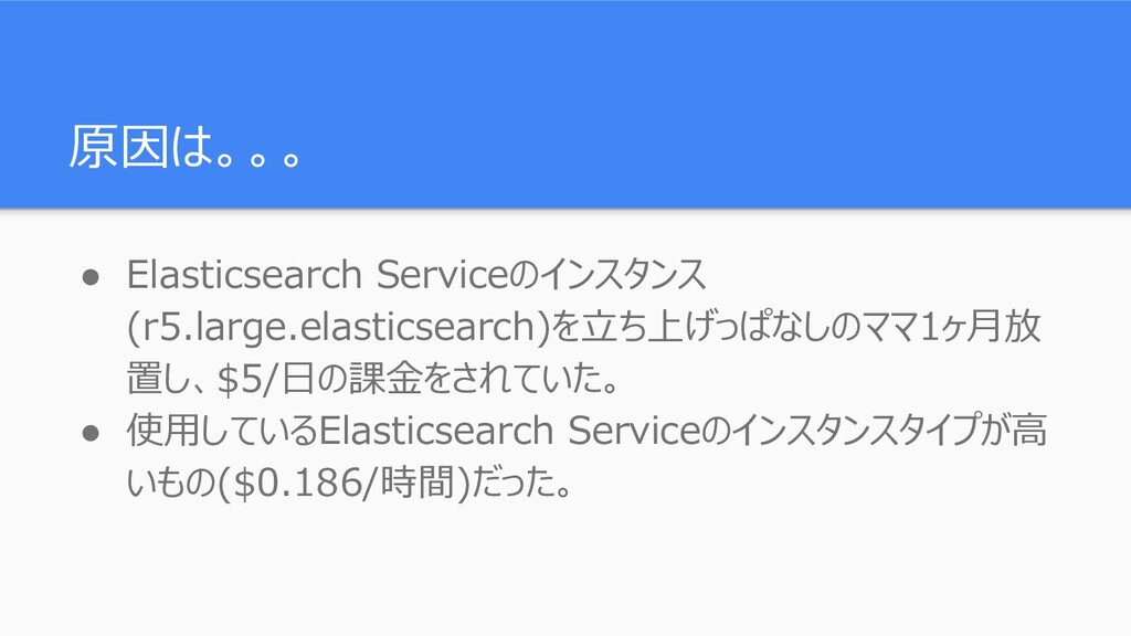原因は。。。 ● Elasticsearch Serviceのインスタンス (r5.large...