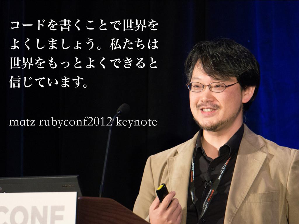 matz rubyconf2012 keynote ίʔυΛॻ͘͜ͱͰੈքΛ Α͘͠·͠ΐ͏ɻ...