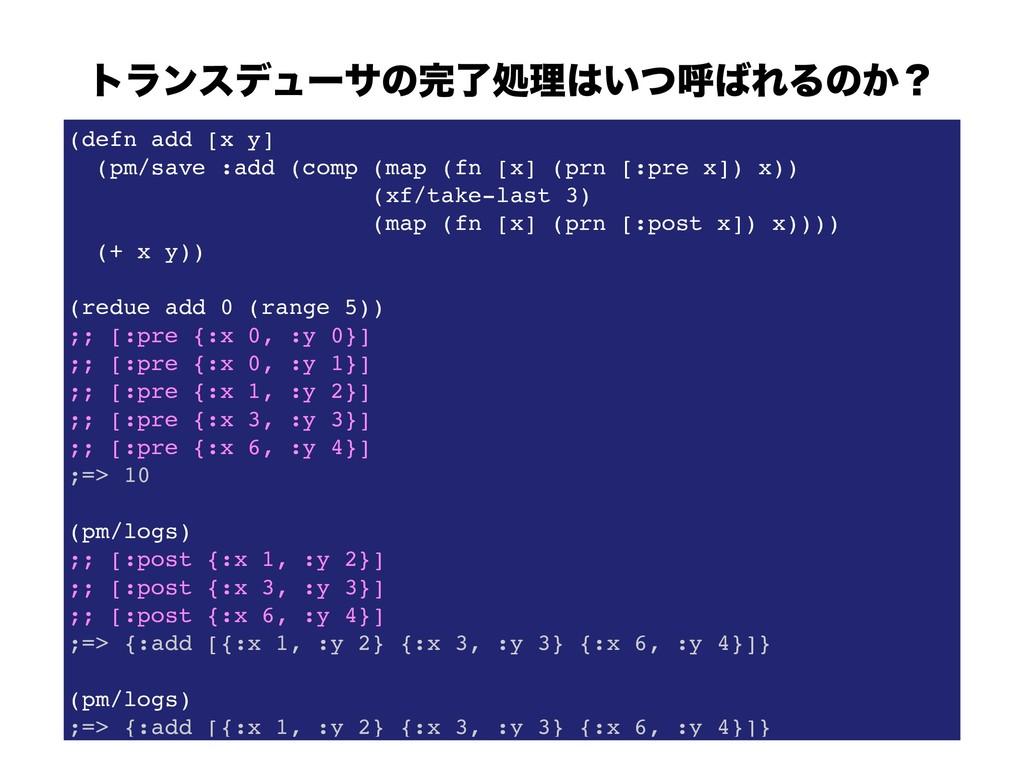 τϥϯεσϡʔαͷྃॲཧ͍ͭݺΕΔͷ͔ʁ (defn add [x y] (pm/sav...