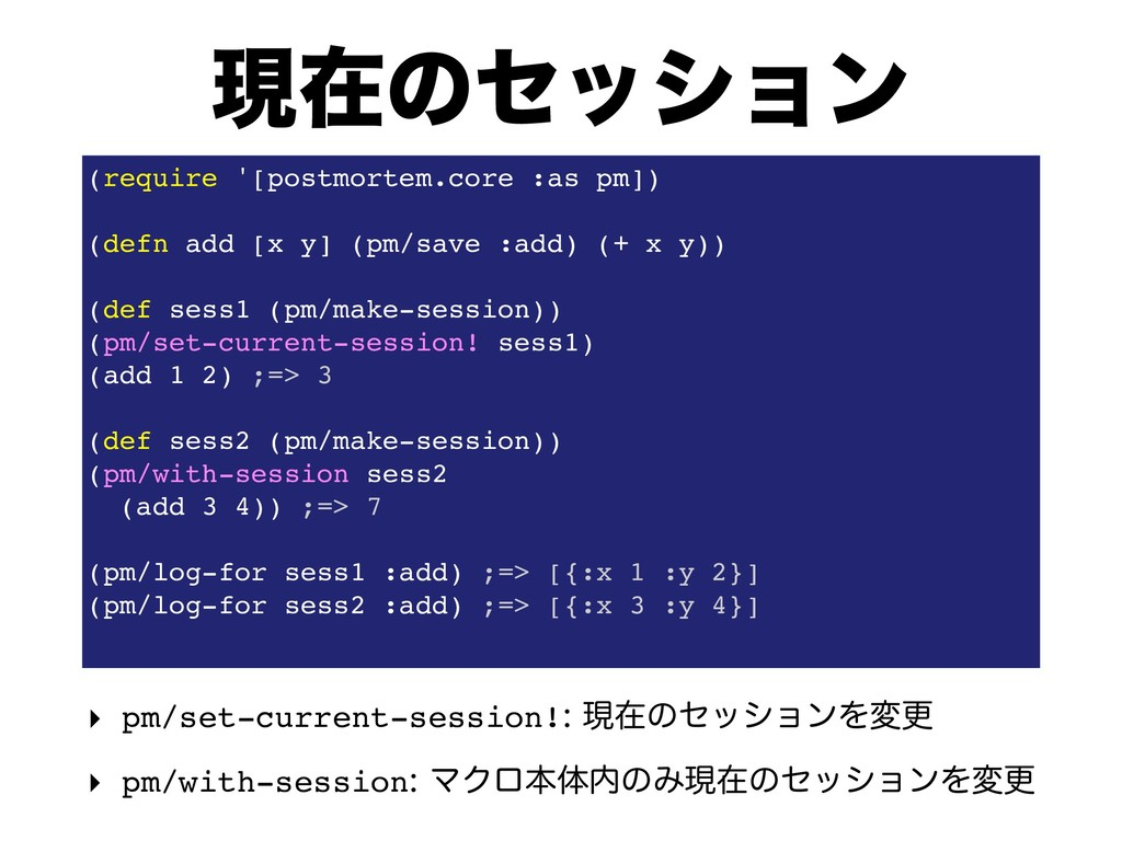 ݱࡏͷηογϣϯ ‣ pm/set-current-session!ݱࡏͷηογϣϯΛมߋ...