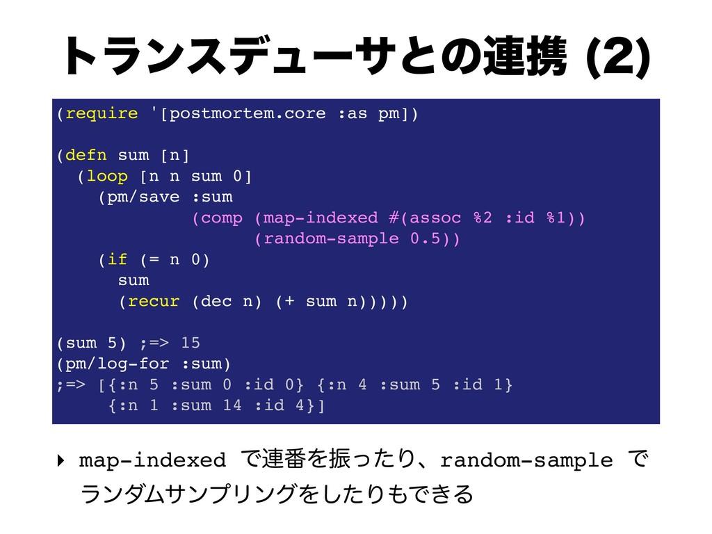 τϥϯεσϡʔαͱͷ࿈ܞ   ‣ map-indexed Ͱ࿈൪ΛৼͬͨΓɺrandom-...