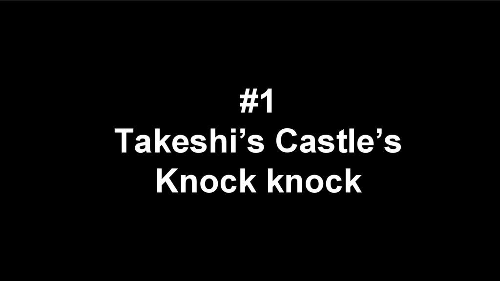 #1 Takeshi's Castle's Knock knock