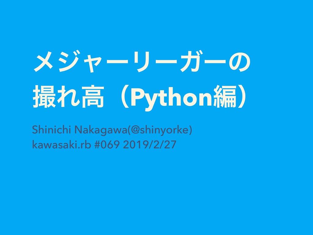 ϝδϟʔϦʔΨʔͷ ΕߴʢPythonฤʣ Shinichi Nakagawa(@shiny...