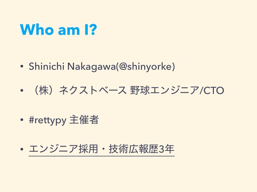 Who am I? • Shinichi Nakagawa(@shinyorke) • ʢגʣ...