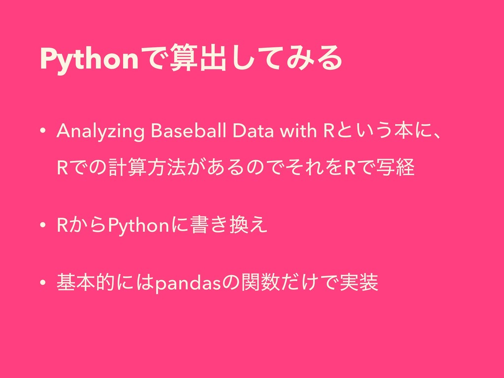 PythonͰग़ͯ͠ΈΔ • Analyzing Baseball Data with Rͱ...