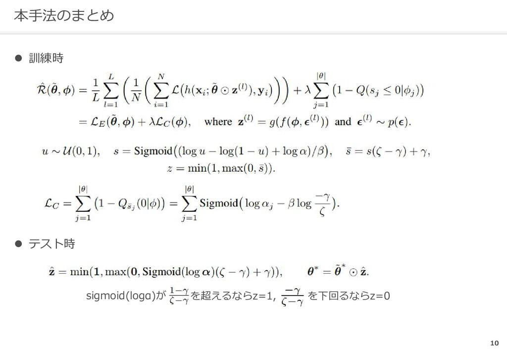 本手法のまとめ l 訓練時 l テスト時 10   を超えるならz=1,   を下回るならz=...