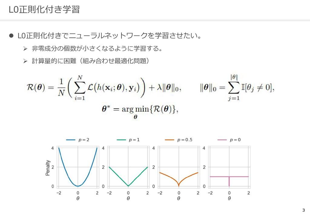 L0正則化付き学習 l L0正則化付きでニューラルネットワークを学習させたい。 Ø 非零成分の...