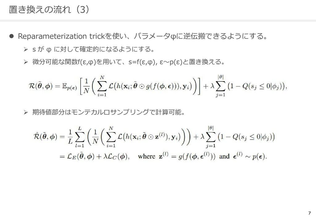 置き換えの流れ(3) l Reparameterization trickを使い、パラメータφ...