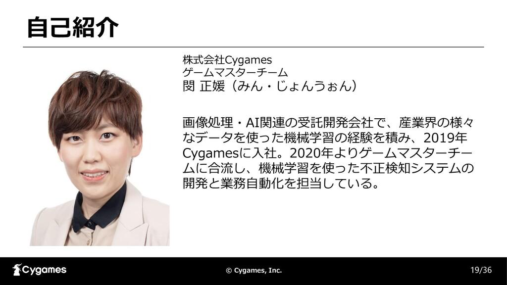 © Cygames, Inc. 自己紹介 株式会社Cygames ゲームマスターチーム 閔 正...