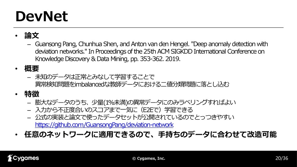 © Cygames, Inc. DevNet • 論文 – Guansong Pang, Ch...