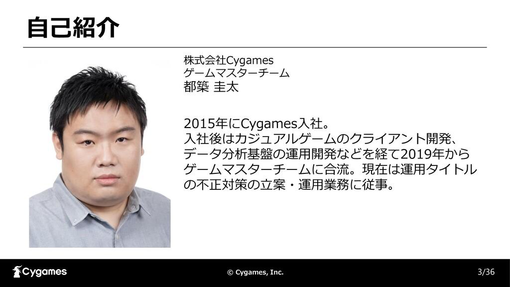 © Cygames, Inc. 自己紹介 株式会社Cygames ゲームマスターチーム 都築 ...