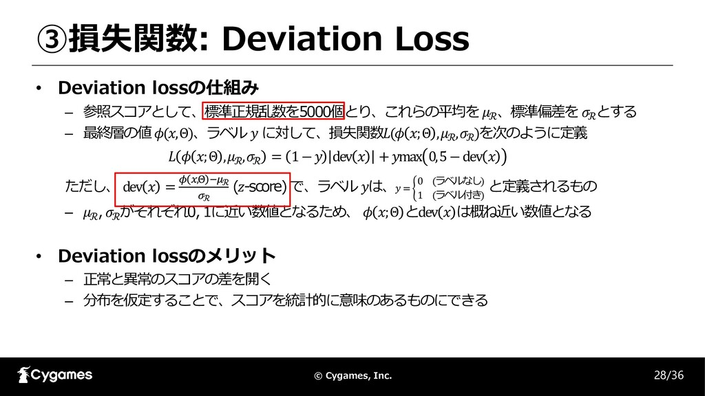 © Cygames, Inc. ③損失関数: Deviation Loss • Deviati...
