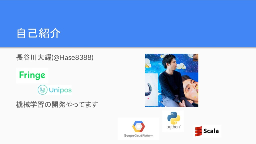 自己紹介 長谷川大耀(@Hase8388)         で 機械学習の開発やってます