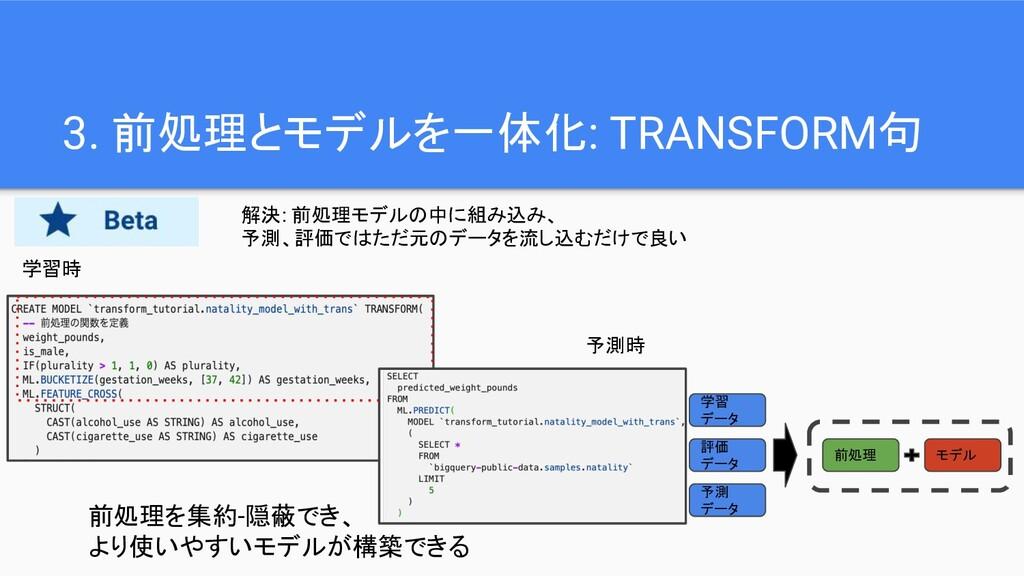 3. 前処理とモデルを一体化: TRANSFORM句 前処理を集約-隠蔽でき、 より使いやすい...