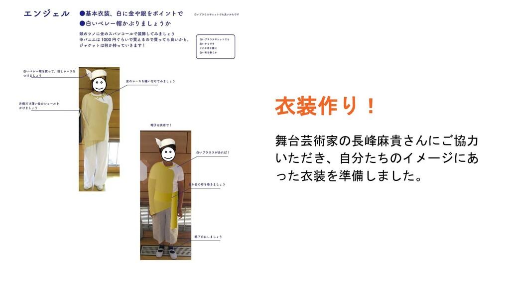 衣装作り! 舞台芸術家の長峰麻貴さんにご協力 いただき、自分たちのイメージにあ った衣装を準備...