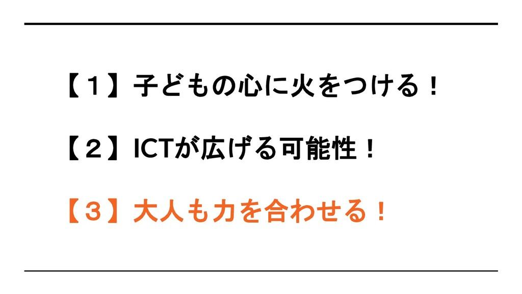 【1】子どもの心に火をつける! 【2】ICTが広げる可能性! 【3】大人も力を合わせる!