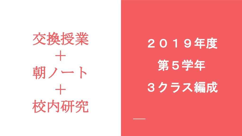交換授業 + 朝ノート + 校内研究 2019年度 第5学年 3クラス編成